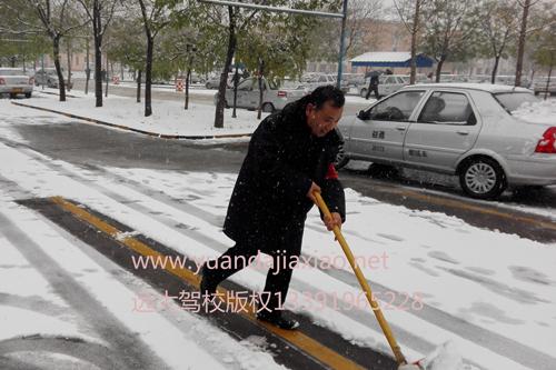 铲雪,保证训练
